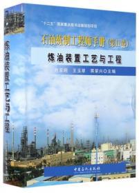 (工业)石油炼制工程师手册(DⅡ卷炼油装置工艺与工程)(精)