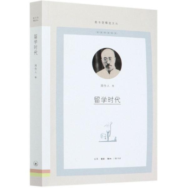 留学时代/图书馆精选文丛