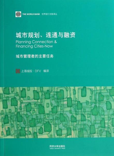 城市规划、连通与融资 : 城市管理者的主要任务