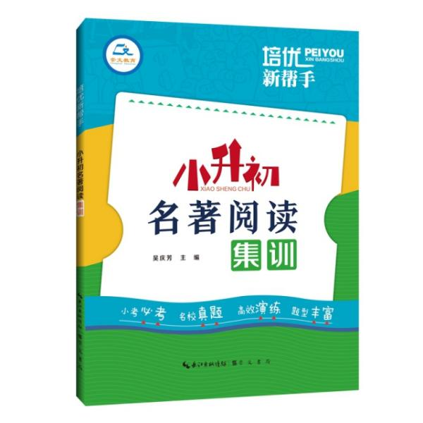 培优新帮手·小升初名著阅读集训