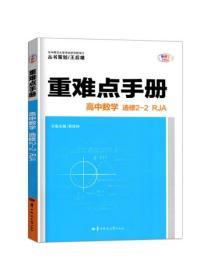 重难点手册 高中数学 选修2-2 RJA人教A版