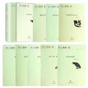 (童书)村上春树经典作品系列 共10册