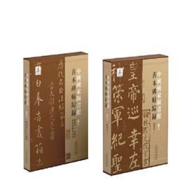 中国国家图书馆善本碑帖综录