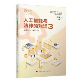 新书--人工智能与法律的对话3