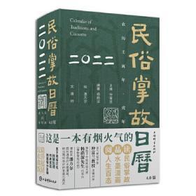 民俗掌故日历4.0版(2022)(精装)