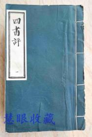 《四书评》一套   朱墨双色影印,共4册全