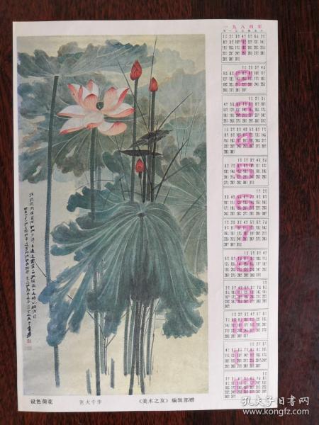 美术之友赠页:设色荷花,包邮