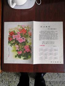 1978年河北画刊赠页:万紫千红,包邮