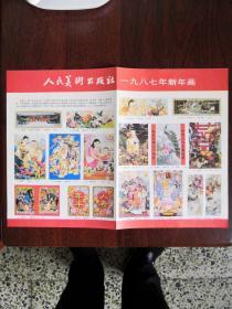 人民美术出版社1987年新年画赠页,包邮