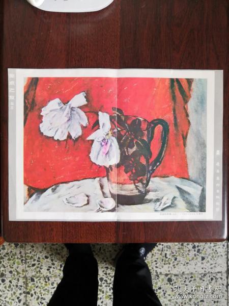 美术之友画页:残留的玫瑰(水彩),包邮