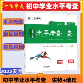 2022天津初中学业水平考查地理+生物八8年级会考2021各区县模拟真题天津历年试卷一飞冲天