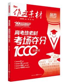 作文素材 高考热素材:考场夺分1000则素材