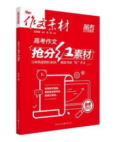 2021新版作文素材:高考作文抢分红素材 备考2022