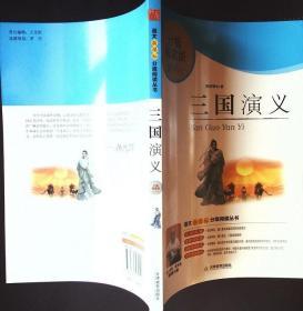 三国演义  分级阅读版;钱*群推荐   9787530960516 天津教育出版社