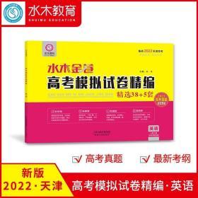 水木金卷 高考模拟试卷精编38+5套 英语 备战2022天津高考