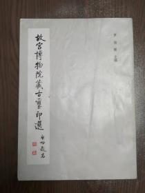 故宫博物院藏古玺印选 一版一印