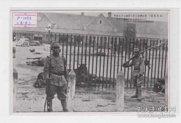 1937年7月天津东站前日军和受伤的军马民国老明信片