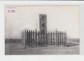 北京卢沟桥附近小日本立的石碑民国老明信片