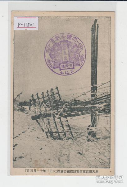 1914年奉天附近电信电话线被害实况民国老明信片6枚