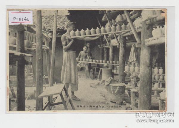九江烧瓷器工人民国老明信片