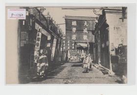 北京前门商铺清末老明信片