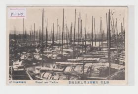 汉口汉阳间汉水上帆船民国老明信片