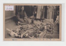 古董商民国老明信片