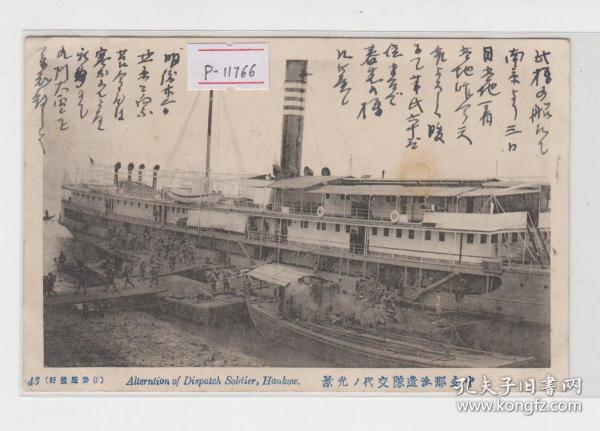 日本派遣军到达武汉汉口码头民国早期实寄老明信片
