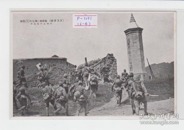 1937年日军在北京南口阵地民国老明信片