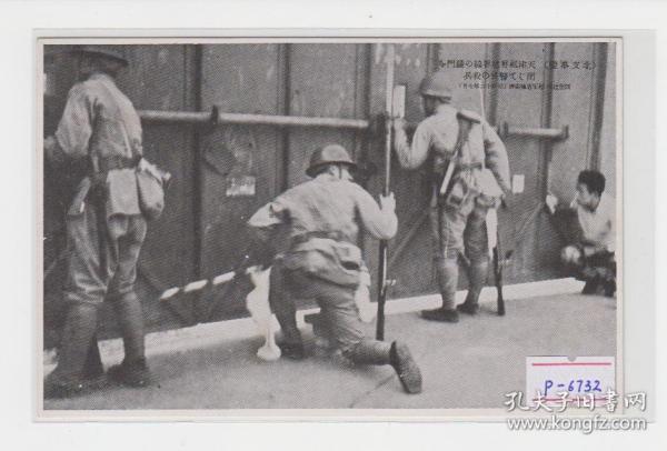 1937年7月天津租界日军民国老明信片