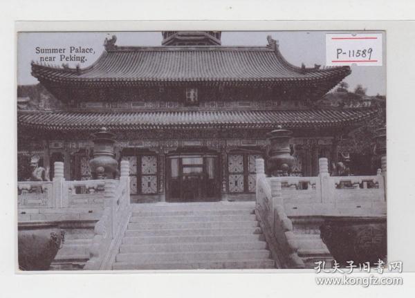 北京颐和园排云殿清末老明信片