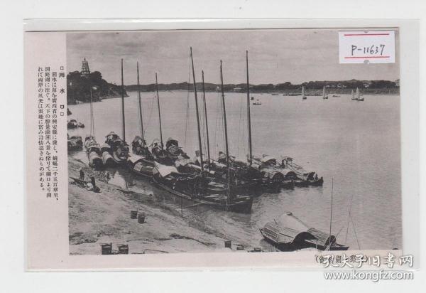 湖南湘水口民国老明信片
