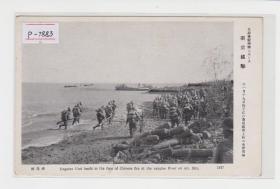 1937年11月19日日军在扬子江上陆民国老明信片