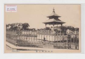 奉天公园民国老明信片
