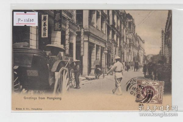香港街道清末民初老明信片