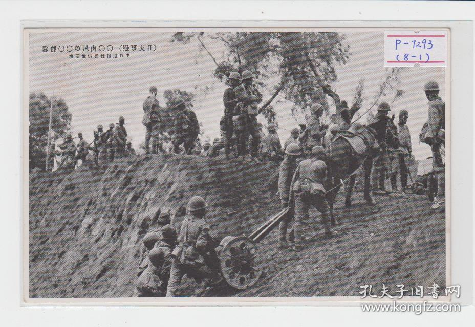 1937年天津附近某某日军部队民国老明信片