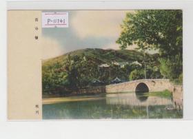 杭州西湖西泠桥民国老明信片