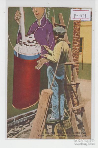 画香烟广告民国老明信片