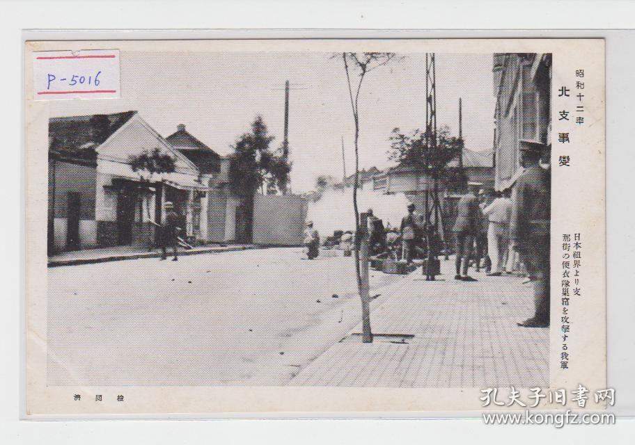 1937年天津租界日军民国老明信片