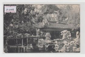 上海豫园大假山清末老明信片