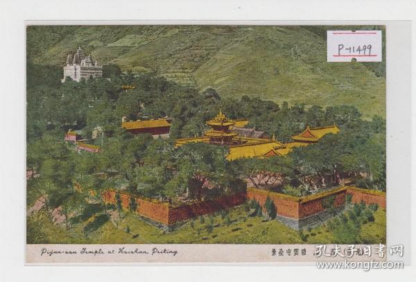 北京西山碧云寺全景民国老明信片