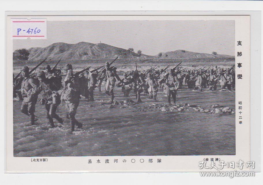 1937年河北保定易水日军过河民国老明信片