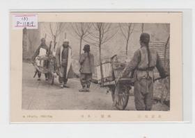 北京风俗卖水独轮车民国早期老明信片