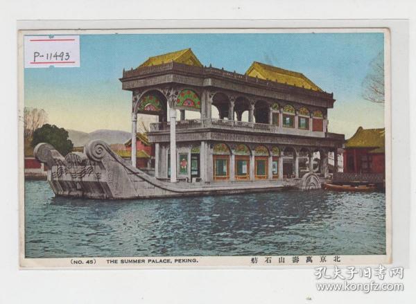 北京颐和园石舫民国老明信片