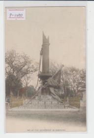 上海外滩伊尔底斯号纪念碑清末老明信片
