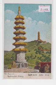 北京玉泉山石头塔民国老明信片