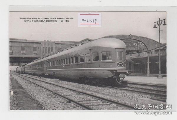 奉天车站内亚细亚号特快列车民国老明信片