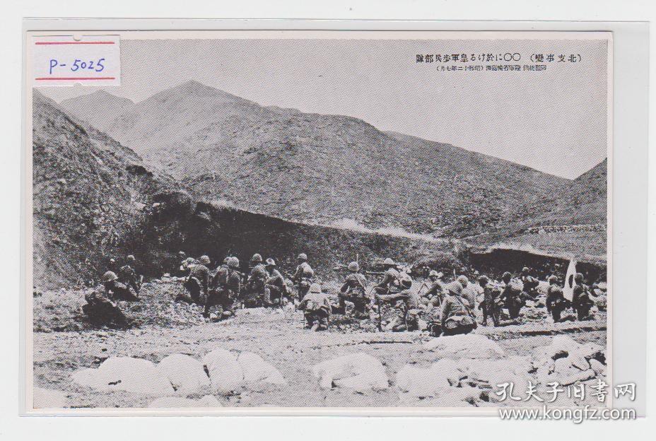 1937年7月北京八宝山附近日军民国老明信片