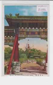 北京北海民国老明信片