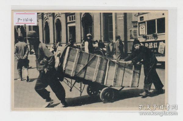 上海货物搬运民国老明信片